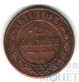 2 копейки, 1910 г., СПБ