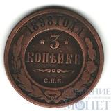3 копейки, 1898 г., СПБ