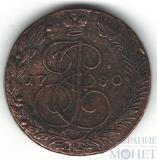 5 копеек, 1780 г., ЕМ