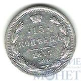 15 копеек, серебро, 1877 г., СПБ HI