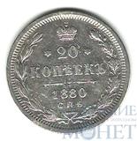 20 копеек, серебро, 1880 г., СПБ НФ