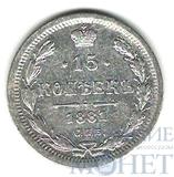 15 копеек, серебро, 1881 г., СПБ НФ