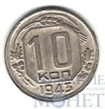 10 копеек, 1943 г.