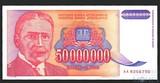 50000000(50 мил.) динар, 1993 г., Югославия