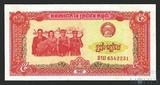 5 риель, 1987 г., Камбоджа