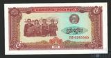 5 риель, 1979 г., Камбоджа