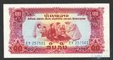 10 кип, 1975 г., Лаос