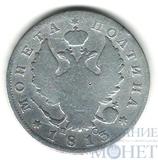 полтина, серебро, 1813 г., СПБ ПС