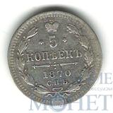 5 копеек, серебро, 1870 г., СПБ HI