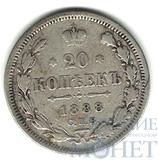20 копеек, серебро, 1888 г., СПБ АГ