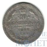 10 копеек, серебро, 1898 г., СПБ АГ
