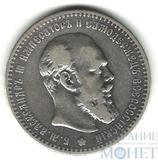 1 рубль, серебро, 1891 г., АГ
