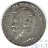 1 рубль, серебро, 1901 г.
