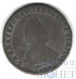 полуполтинник, серебро, 1792 г., СПБ