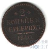 2 копейки, 1840 г., ЕМ