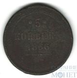 5 копеек, 1866 г., ЕМ
