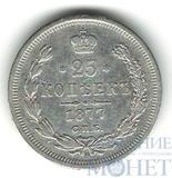 25 копеек, серебро, 1877 г., СПБ HI