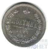 полтина, серебро, 1877 г., СПБ HI