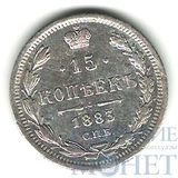 15 копеек, серебро, 1883 г., СПБ ДС