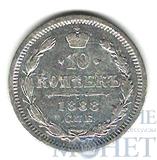 10 копеек, серебро, 1888 г., СПБ АГ