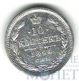 10 копеек, серебро, 1894 г., СПБ АГ