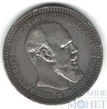 1 рубль, серебро, 1892 г., АГ