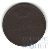 1 копейка, 1855 г., ЕМ