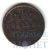 1/2 копейки, 1896 г., СПБ