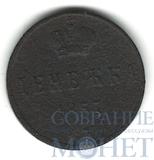 денежка, 1857 г., ЕМ
