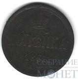 копейка, 1861 г., ЕМ