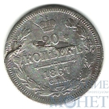 20 копеек, серебро, 1867 г., СПБ HI
