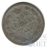 20 копеек, серебро, 1873 г., СПБ HI