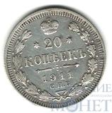 20 копеек, серебро, 1911 г., СПБ ЭБ