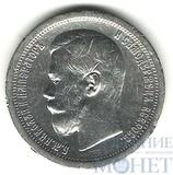 50 копеек, серебро, 1899 г., Брюссельский монетный двор