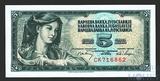 5 динар, 1968 г., Югославия
