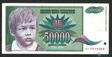 50000 динар, 1992 г., Югославия