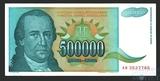 500000 динар, 1993 г., Югославия