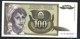 100 динар, 1991 г., Югославия