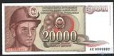 20000 динар, 1987 г., Югославия