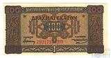 100 драхм, 1941 г., Греция