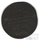 2 копейки, 1798 г., КМ