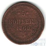 5 копеек, 1860 г., ЕМ