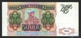 Банк России 50000 рублей, 1994 г.
