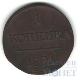 1 копейка, 1801 г., ЕМ