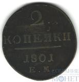 2 копейки, 1801 г., ЕМ