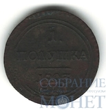 полушка, 1803 г., ЕМ
