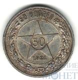 50 копеек, серебро, 1921 г., АГ