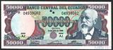 50000 сукре, 1999 г., Эквадор