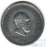 """1 рубль, серебро, 1883 г.,""""На коронацию императора Александра III"""""""