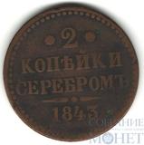 2 копейки, 1843 г., СПМ